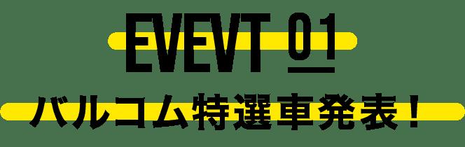 EVENT01 バルコム特選車発表!