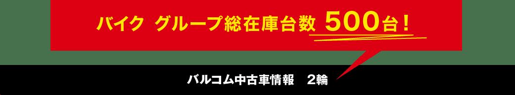 EVENT02 特選中古車一斉公開!