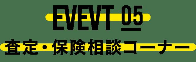 EVENT05 査定・保険相談コーナー