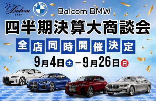 Balcom Campaign バルコム キャンペーン情報