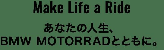 Make Life a Ride あなたの人生、BMW MOTORRADとともに。