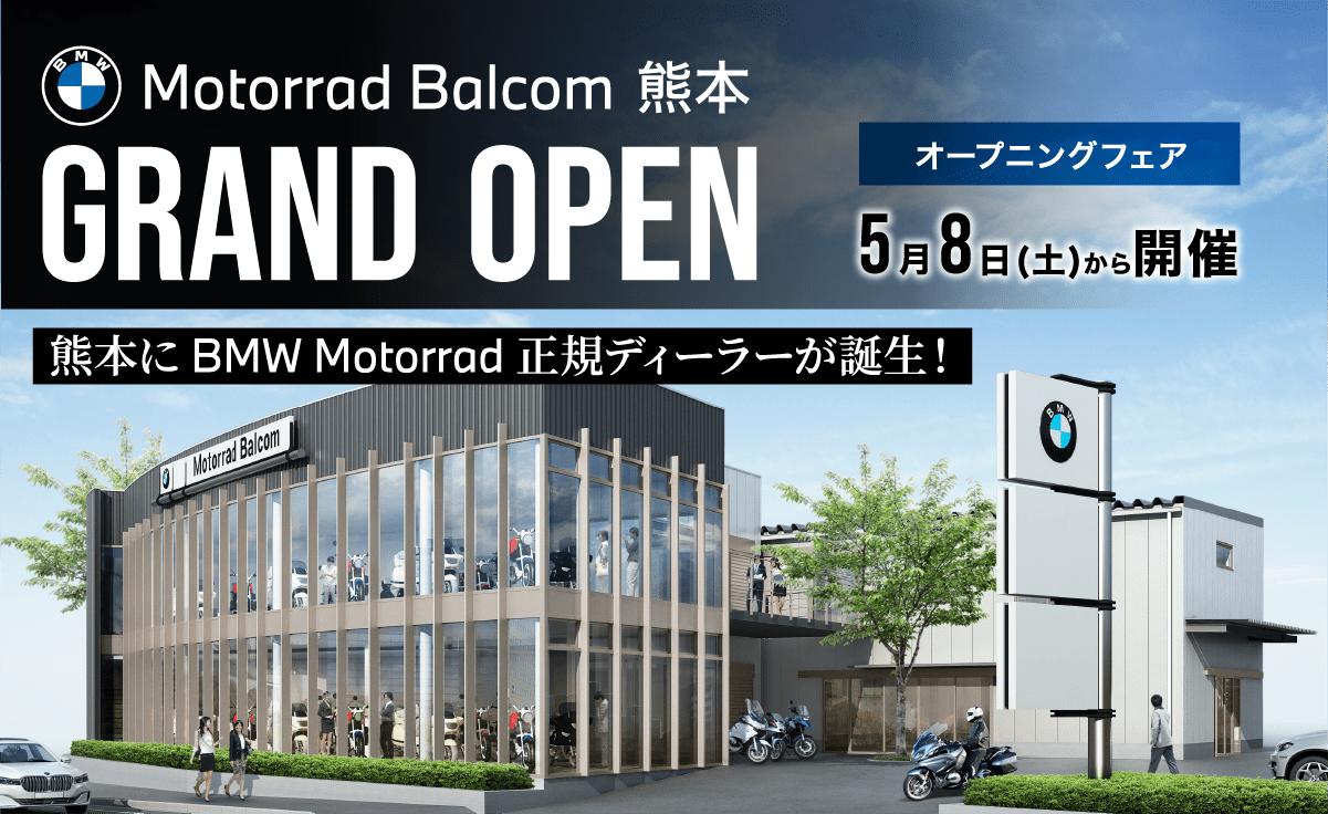 熊本県初のBMW Motorrad 正規販売店が誕生!