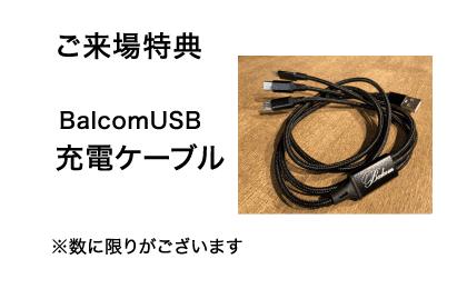 ご来場特典 BalcomUSB充電ケーブル ※数に限りがございます